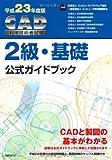 平成23年度版 CAD利用技術者試験 2級・基礎公式ガイドブック