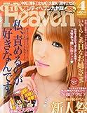 City Heaven (シティヘブン) 九州版 2013年 04月号 [雑誌]