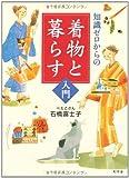 知識ゼロからの着物と暮らす入門 / 石橋 富士子 のシリーズ情報を見る
