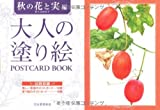大人の塗り絵POSTCARD BOOK 秋の花と実編