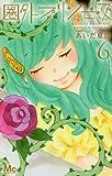 圏外プリンセス(6): マーガレットコミックス