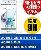 SHARP AQUOS ZETA docomo AQUOS ZETA SH-04H softbank AQUOS Xx3 au AQUOS SERIE SHV34 フィルム 強化ガラスフィルム 液晶保護 5.2インチ 2.5D 硬度9H 超薄0.33mm 保護シール 2016 改善版
