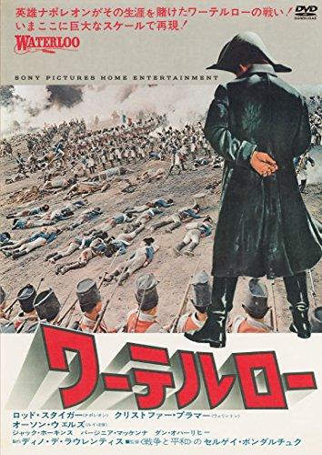 ワーテルロー [DVD]