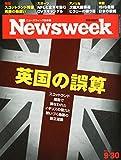 Newsweek (�˥塼����������������) 2014ǯ 9/30�� [�ѹ�θ?]
