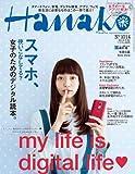 Hanako (ハナコ) 2012年 3/22号 [雑誌]