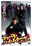 ツッパリ・ハイ・スクール1 武闘派高校伝[DVD]