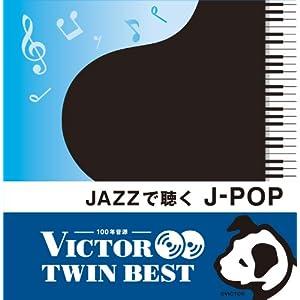 [CD2枚組] ビクターTWIN BEST JAZZで聴く J-POP