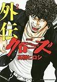クローズ外伝 2 (少年チャンピオン・コミックスエクストラ)