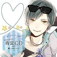 あなたの人生肯定CD ~Yes, you are right.~vol.2「いきぬけ!21才」出演声優情報