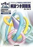第4級ハム解説つき問題集〈2009年版〉