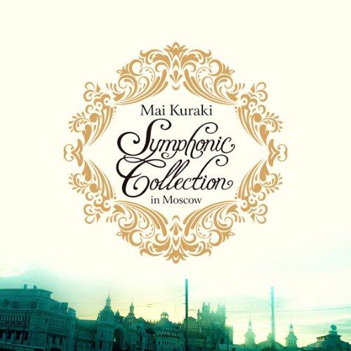 Mai Kuraki Symphonic Collection in Moscow(完全限定生産BOX盤) [DVD]
