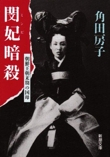 閔妃(ミンビ)暗殺—朝鮮王朝末期の国母 (新潮文庫)