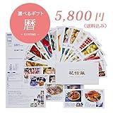 【カタログギフト 5,800円】産地直送グルメ 「選べるギフト 暦 -KOYOMI-」【産直食品】 ランキングお取り寄せ