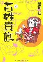 百姓貴族 (WINGS COMICS)