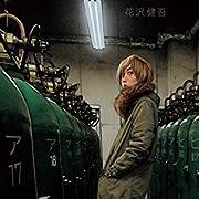 アイアムアヒーロー(18) (ビッグコミックス)