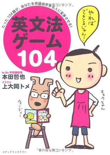 英文法ゲーム104―たった104題が、あなたを英語のできる人に変身させる!