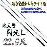 シマノ(SHIMANO) 飛天弓 閃光L(ひてんきゅう せんこうL) 22.5