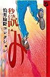 秒読み―筒井康隆コレクション (ボクラノSF)