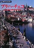 旅名人ブックス45 プラハ・チェコ(第4版)