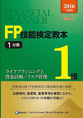 2016年度版 FP技能検定教本1級1分冊ライフプランニングと資金計画/リスク管理