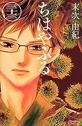 ちはやふる(33) (BE・LOVEコミックス)
