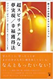 超スピリチュアルな夢実現/幸福獲得法—振り子の法則トランサーフィン (超★スピ)