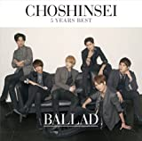 5 Years Best ‐BALLAD‐ (初回盤)(DVD付)