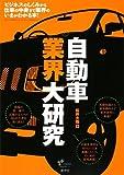 自動車業界大研究―ビジネスのしくみから仕事の中身まで業界のいまがわかる本!