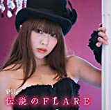 Pile 【サイン入りCD】 伝説のFLARE 初回限定盤A