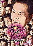 むちゃぶり! 1st.シーズン Vol.4 [DVD]