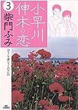 小早川伸木の恋(3) (ビッグコミックス)