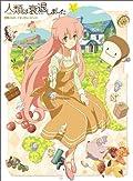 田中ロミオ原作アニメ「AURA」のキャストに島崎信長、花澤香菜