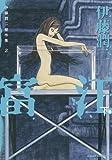 伊藤潤二傑作集 2 富江 下 (朝日コミックス)