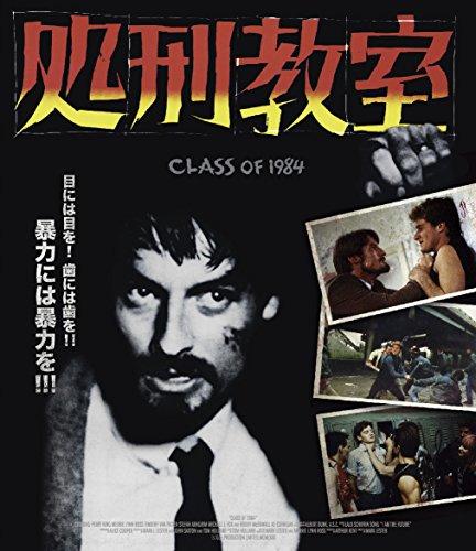 処刑教室 special edition [Blu-ray]