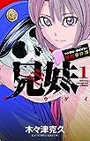 兄妹少女探偵と幽霊警官の怪奇事件簿 1 (少年チャンピオン・コミックス)