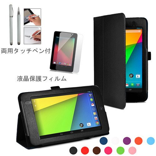 i-Beans(TM) 高品質光沢液晶保護フィルム+ボールペン付タッチペン付属 豪華3点セット Google 第2世代 Nexus 7 用スタンドケース 軽量 薄型 合成皮革レザーケース 新型Nexus 7 2013年度版 カバー ブラック タッチペンホルダー付き PU Leather Case for The New Nexus 7 【全11色】(5437-1)