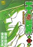 天牌外伝 第11巻―麻雀覇道伝説 (ニチブンコミックス)