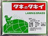 【種子】お徳用大袋!バミューダグラス・リビエラ(コート)160ml タキイのタネ