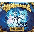 星降る遊園地 (DVD・ブックレット付)(限定盤)(在庫あり。)