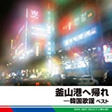 釜山港へ帰れ―韓国歌謡 ベスト