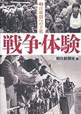 戦争体験 朝日新聞への手紙