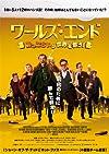 ワールズ・エンド [DVD]