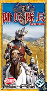 傭兵隊長 完全日本語版