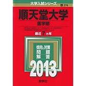 順天堂大学(医学部) (2013年版 大学入試シリーズ)