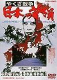 【ネタバレ】映画「やくざ戦争 日本の首領(ドン)」