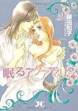 眠るアクアマリン 2―ロマンスは時を駆ける (ジュディーコミックス)