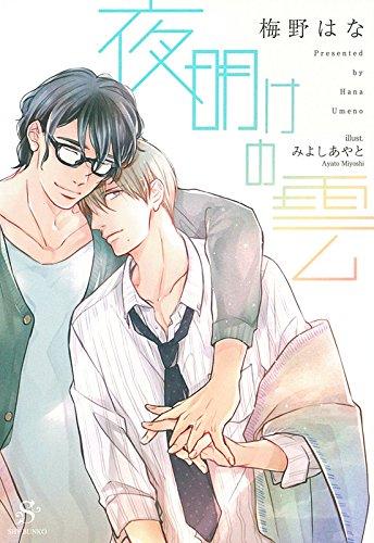 夜明けの雲 (SHY文庫32)