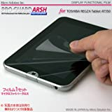 REGZA Tablet AT3S0 高防汚 PRO GUARD ARSH HD Professional Anti-Reflection Super Hydrophobic・プロガード ARSH / PGARSH-RTAT3S0