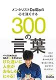 DaiGoさんの本