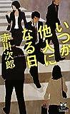 いつか他人になる日 (カドカワ・エンタテインメント)